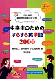中学生のためのすらすら英単語2000 授業をグーンと楽しくする英語教材シリーズ25 1日5分で英会話の語彙力アップ!