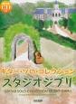 スタジオジブリ 模範演奏CD付 ギター1本で奏でるやさしいアレンジによる名曲集