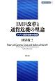 IMF改革と通貨危機の理論 アジア通貨危機の宿題