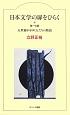 日本文学の扉をひらく 五里霧中をゆく人たちの物語 (1)