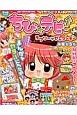 ちび☆デビ! ラブリー・セレクション カラーワイドコミックス