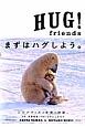 HUG!Friends まずはハグしよう。 シロクマと犬の友情の物語。