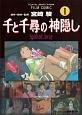 千と千尋の神隠し Spirited away(1)