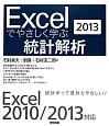 Excelでやさしく学ぶ統計解析 2013 Excel2010/2013対応