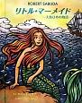 リトル・マーメイド-人魚ひめの物語-