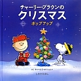 チャーリー・ブラウンのクリスマス<改訂版> ポップアップ