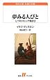 夢みる人びと 七つのゴシック物語2 海外小説 永遠の本棚