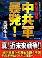 中共軍暴発! 新・日中戦争 長編戦記シミュレーション・ノベル