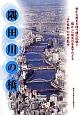 隅田川の橋 豊かな歴史を持つ橋の記録と懐かしい街角の写真でたど