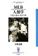 MLB[メジャーリーグ・ベースボール]人類学 「名言・迷言・妄言」集 フィギュール彩4