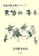 天草の子ら 1962~1974 児童生徒文集1