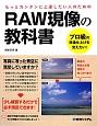 RAW現像の教科書 もっとカンタンに上達したい人のための
