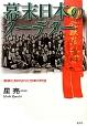 幕末日本のクーデター 錦旗に刻印された官軍の野望