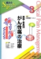 病態・疾患別がん性痛の治療 痛みのScience&Practice3 (3)