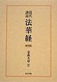 現代訓読 法華経<新装版>