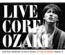 LIVE CORE LIMITED VERSION YUTAKA OZAKI IN TOKYO DOME 1988/9/12(DVD付)