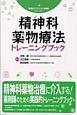 精神科薬物療法トレーニングブック 領域別アドバンスト薬剤師シリーズ2