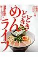 どきどきめんライフ ミーツ・リージョナル別冊 京阪神のみなぎってる麺300玉。