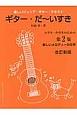 ギター・だ~いすき<改訂新版> 小学生・中学生のための 楽しいメロディーの世界 楽しいジュニア・ギター・テキスト(2)