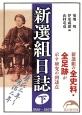 新選組日誌(下) 1866~1869