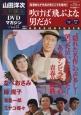 山田洋次・名作映画DVDマガジン (23)