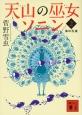 天山の巫女ソニン 海の孔雀 (2)