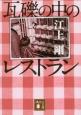 瓦礫の中のレストラン