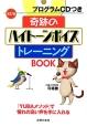 奇跡のハイトーンボイストレーニングBOOK<改訂版>