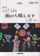 NHK連続テレビ小説「ごちそうさん」 雨のち晴レルヤ