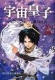 宇宙皇子-うつのみこ- 異次元童話 地上編 明日香風よ挽歌を (2)