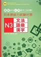 日本語能力試験対策 N3 文法 語彙 漢字 基礎から応用までこれ1冊!