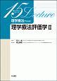 理学療法評価学 理学療法テキスト 15レクチャーシリーズ (2)