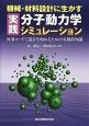 機械・材料設計に生かす 実践・分子動力学シミュレーション 汎用コードで設計を始めるための実践的知識