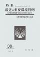 環境法研究 特集:最近の重要環境判例 人間環境問題研究会創立40周年記念号 (38)
