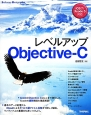 レベルアップObjective-C ios7/Xcode5対応