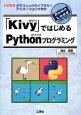 「Kivy」ではじめるPythonプログラミング