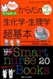 やりなおしのからだのなぜ?がわかる 生化学・生理学超基本 Smart nurse Books20 看護師なら知っておきたい