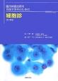 臨床検査技師を目指す学生のための細胞診<改訂新版>