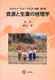 資源と生業の地理学 ネイチャー・アンド・ソサエティ研究4