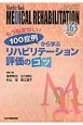 MEDICAL REHABILITATION 増刊号 2013.11 もう悩まない!100症例から学ぶリハビリテーション評価のコツ Monthly Book(163)