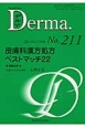 Derma 2013.11 皮膚科漢方処方ベストマッチ22 Monthly Book(211)