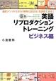 英語リプロダクショントレーニング ビジネス編 CD BOOK 通訳メソッドだから「確実に話せる」を実感できる!
