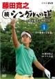 続シングルへの道 ~コースを征服する戦略と技~ DVDセット