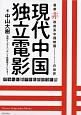 現代中国独立電影 最新・非政府系中国映画 ドキュメンタリー&フィクシ