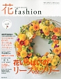 花fashion Autumn Winter2013 花いっぱいのリース&ツリー FLOWER DESIGNER(3)