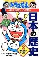ドラえもんの社会科おもしろ攻略 日本の歴史2 鎌倉時代~江戸時代前半