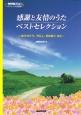 感謝と友情のうたベストセレクション NHK出版オリジナル楽譜集 ~ありがとう、YELL、花は咲くほか~
