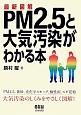 最新図解・PM2.5と大気汚染がわかる本 PM2.5、黄砂、光化学スモッグ、酸性雨、スギ花粉
