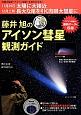 """藤井旭のアイソン彗星観測ガイド 11月29日太陽に大接近12月上旬長大な尾を引く肉眼大彗星に 肉眼大彗星""""アイソン彗星""""を見のがすな!"""