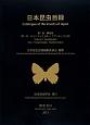 日本昆虫目録 7-1 鱗翅目 セセリチョウ上科-アゲハチョウ上科